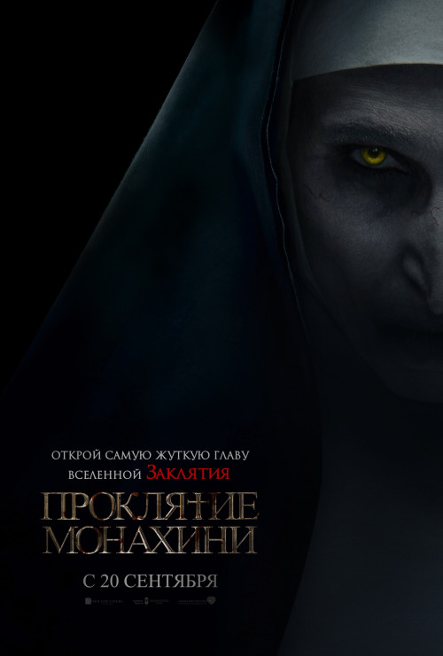 kinopoisk.ru-The-Nun-3208718--o.jpg